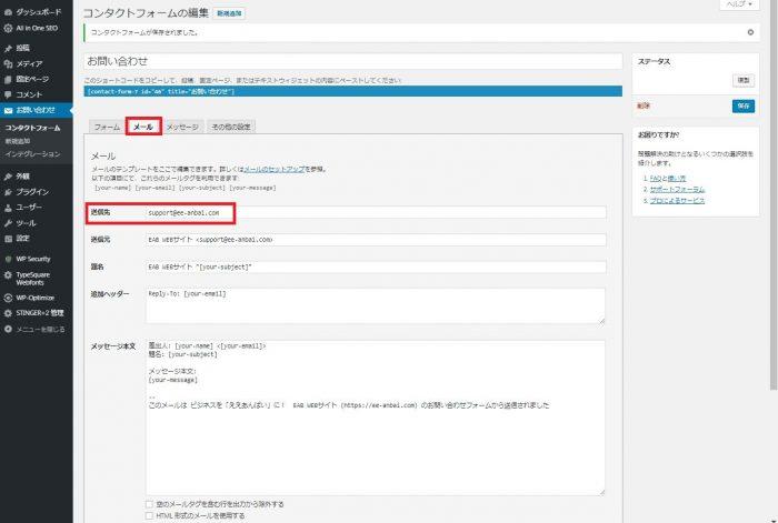 ContactForm7 03JPG - お問い合わせページを設置
