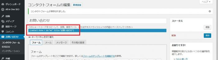 ContactForm7 04JPG - お問い合わせページを設置